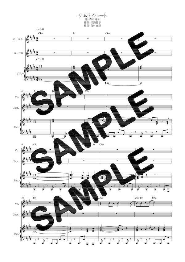 【ダウンロード楽譜】 サムライハート/森口博子(ピアノ弾き語り譜 中級2)