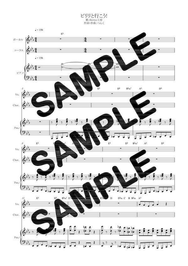 【ダウンロード楽譜】 ピリリと行こう!/Berryz工房(ピアノ弾き語り譜 初級2)