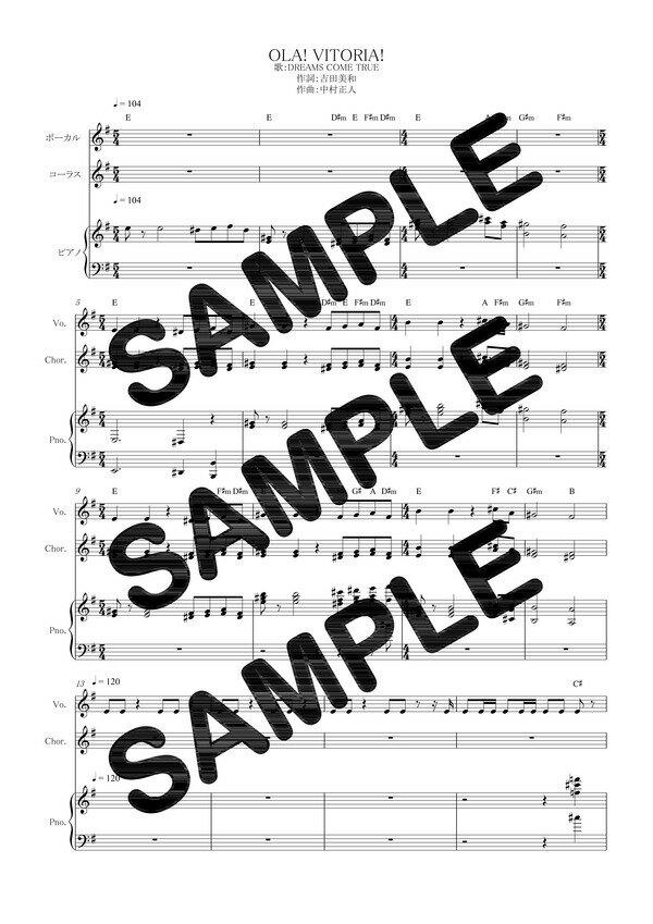 【ダウンロード楽譜】 OLA! VITORIA!/DREAMS COME TRUE(ピアノ弾き語り譜 初級1)