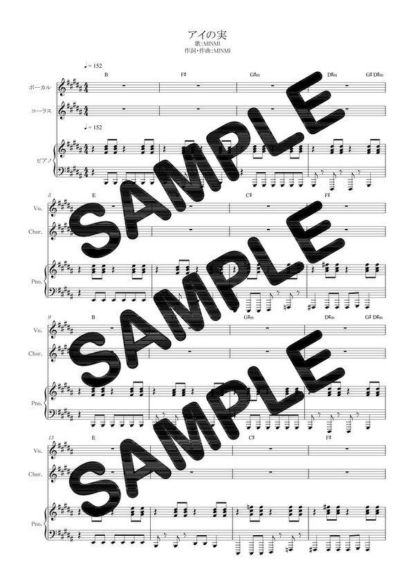 【ダウンロード楽譜】 アイの実/MINMI(ピアノ弾き語り譜 中級2)