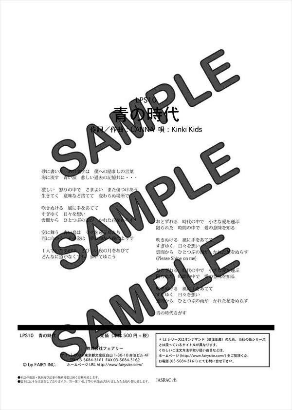 【ポイント10倍】【ダウンロード楽譜】 青の時代...の商品画像