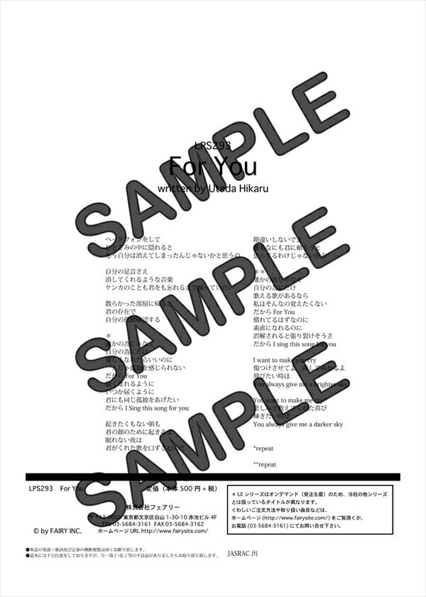 【ダウンロード楽譜】 For You/宇多田 ヒカル(ピアノソロ譜 中級1)