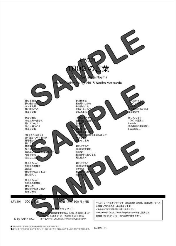 【ダウンロード楽譜】 1000の言葉(弾き語り)...の商品画像