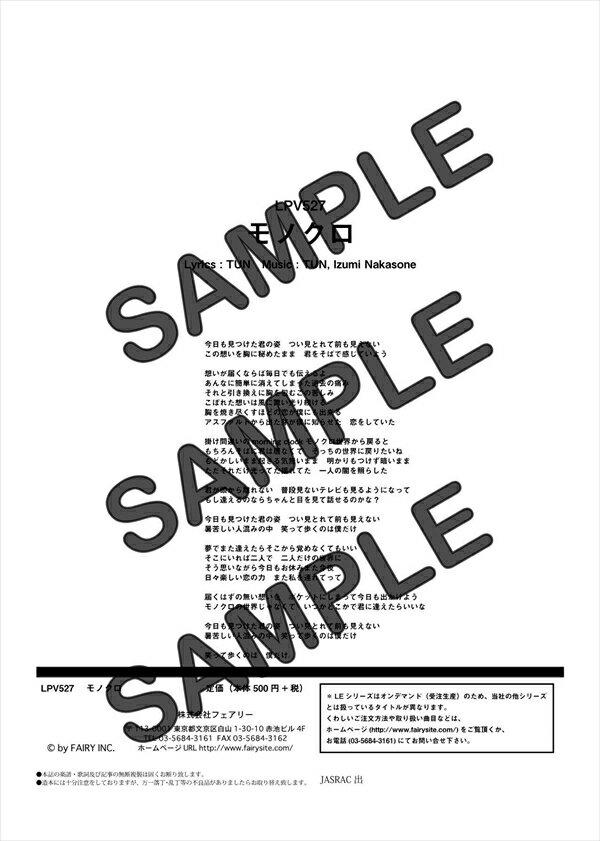 【ダウンロード楽譜】 モノクロ(弾き語り)/HY(ピアノ弾き語り譜 中級2)