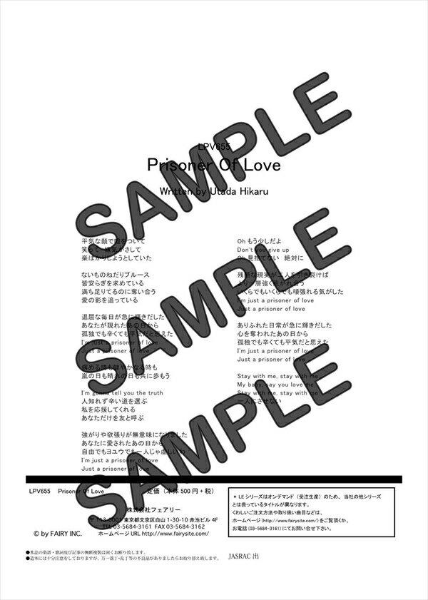 【ダウンロード楽譜】 Prisoner Of Love(弾き語り)/宇多田 ヒカル(ピアノ弾き語り譜 中級1)