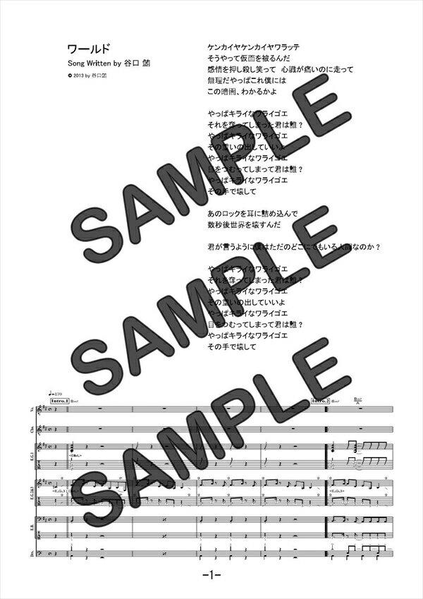 【ダウンロード楽譜】 ワールド/KANA-BOON(バンドスコア譜 中級2)