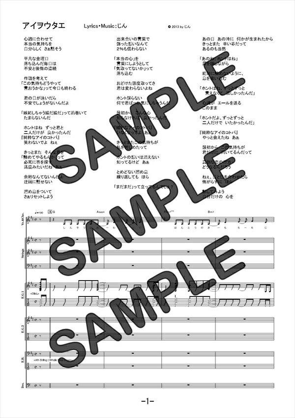 【ダウンロード楽譜】 アイヲウタエ/春奈 るな(バンドスコア譜 中級2)