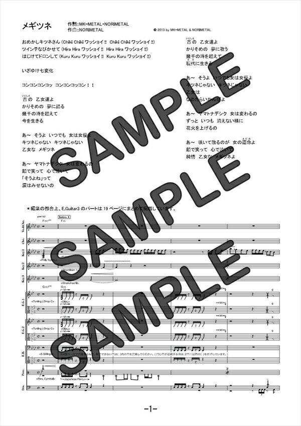 【ダウンロード楽譜】 メギツネ/BABYMETAL(バンドスコア譜 中級2)