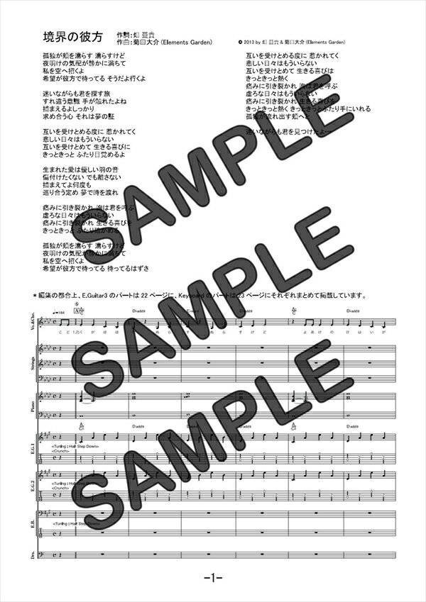 【ダウンロード楽譜】 境界の彼方/茅原 実里(バンドスコア譜 中級2)