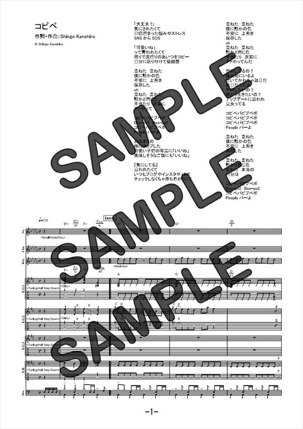 【ダウンロード楽譜】 コピペ/グッドモーニングアメリカ(バンドスコア譜 中級2)