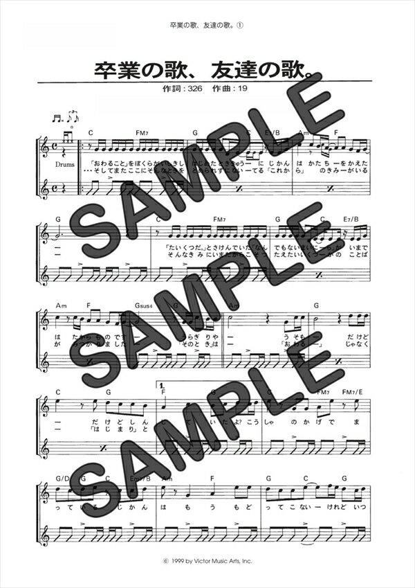 【ダウンロード楽譜】 卒業の歌、友達の歌。(弾き語り)/19(ギター弾き語り譜譜 中級2)