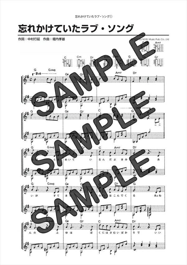 【ダウンロード楽譜】 忘れかけていたラブ・ソング(弾き語り)/アリス(ギター弾き語り譜譜 中級1)
