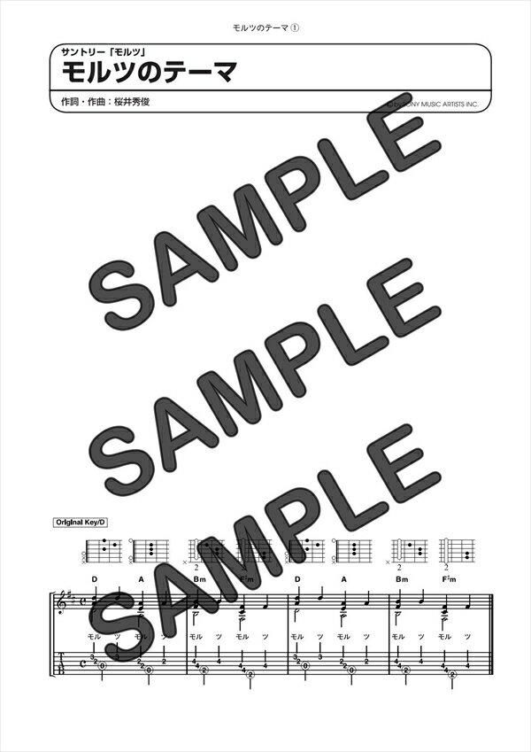 【ダウンロード楽譜】 モルツのテーマ/(ギターソロ譜譜 初級2)