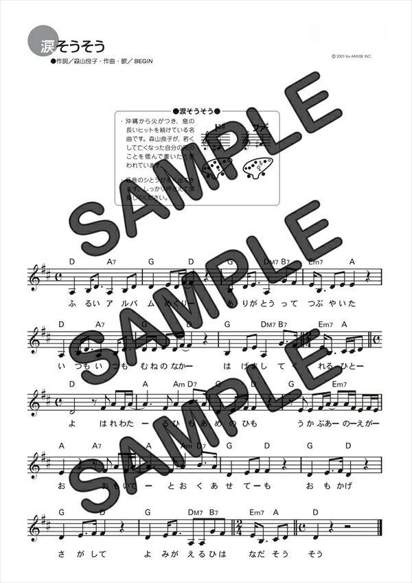 【ダウンロード楽譜】 涙そうそう/BEGIN(メロディ譜譜 上級)