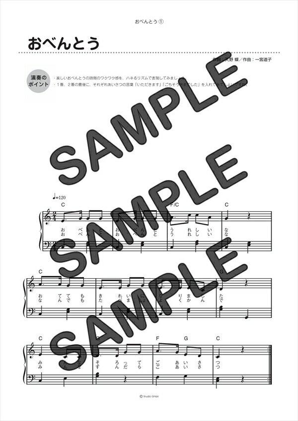 【ダウンロード楽譜】 おべんとう/(ピアノソロ譜 初級1)