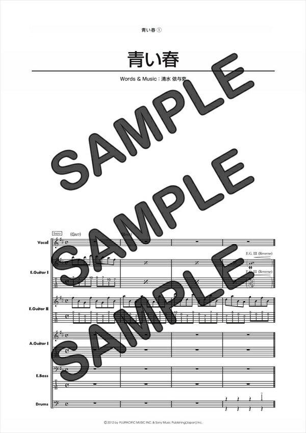 【ダウンロード楽譜】 青い春/back number(バンドスコア譜 中級2)