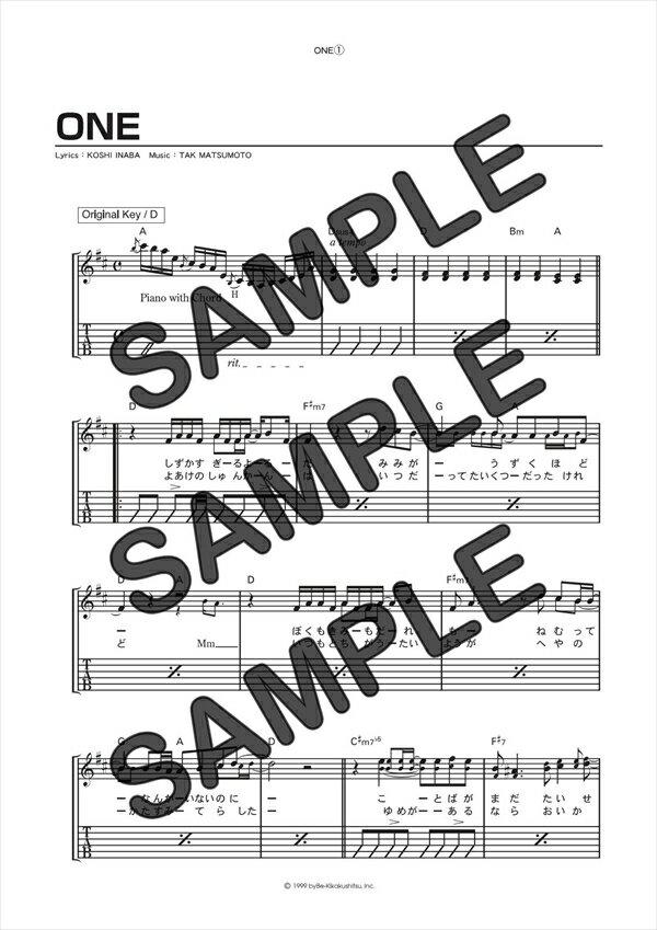 【ダウンロード楽譜】 ONE(弾き語り)/B'z(ギター弾き語り譜譜 上級)