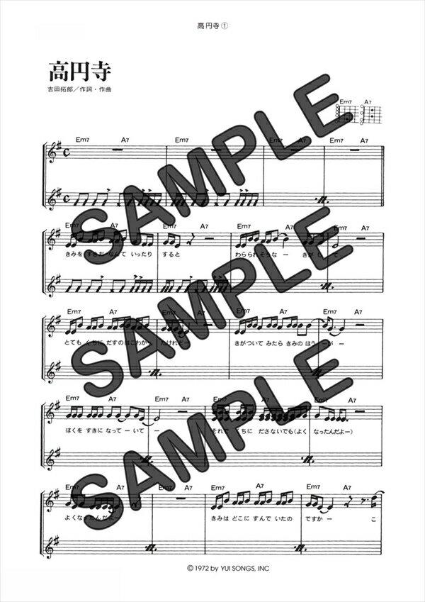 【ダウンロード楽譜】 高円寺(弾き語り)/吉田 拓郎(ギター弾き語り譜譜 初級1)