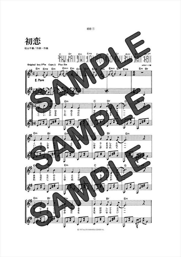 【ダウンロード楽譜】 初恋(弾き語り)/松山 千春(ギター弾き語り譜譜 上級)