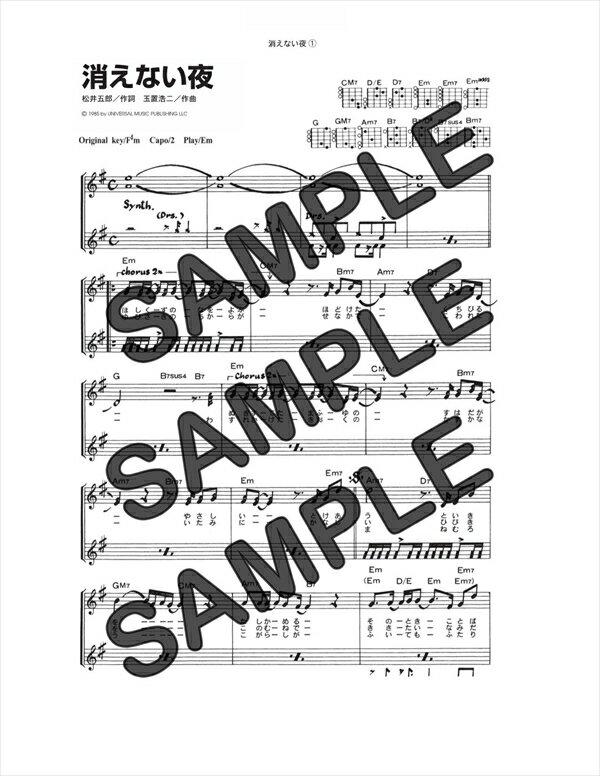 【ダウンロード楽譜】 消えない夜(弾き語り)/安全地帯(ギター弾き語り譜譜 中級1)