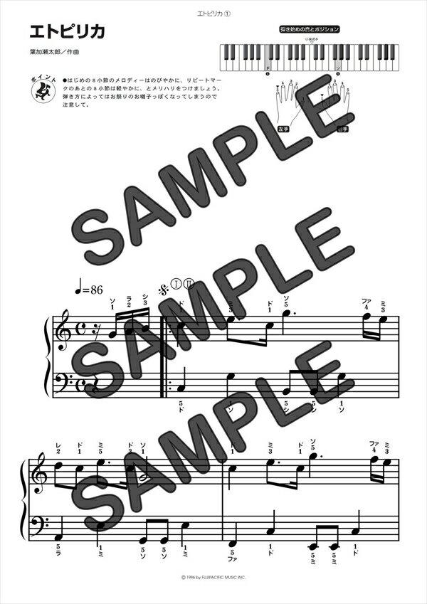 【ダウンロード楽譜】 エトピリカ/葉加瀬 太郎(ピアノソロ譜 初級1)