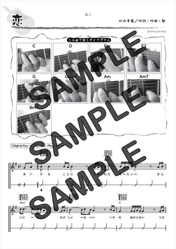 【ダウンロード楽譜】 恋(弾き語り)/松山 千春(ギター弾き語り譜譜 中級1)