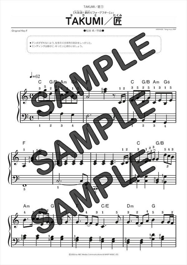 【ダウンロード楽譜】 TAKUMI/匠/松谷 卓(ピアノソロ譜 初級2)