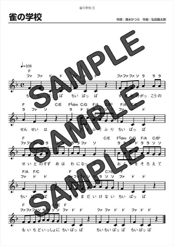【ダウンロード楽譜】 雀の学校/(メロディ譜譜 初級1)