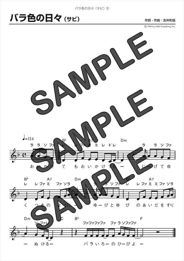 【ダウンロード楽譜】 バラ色の日々/THE YELLOW MONKEY(メロディ譜譜 初級1)