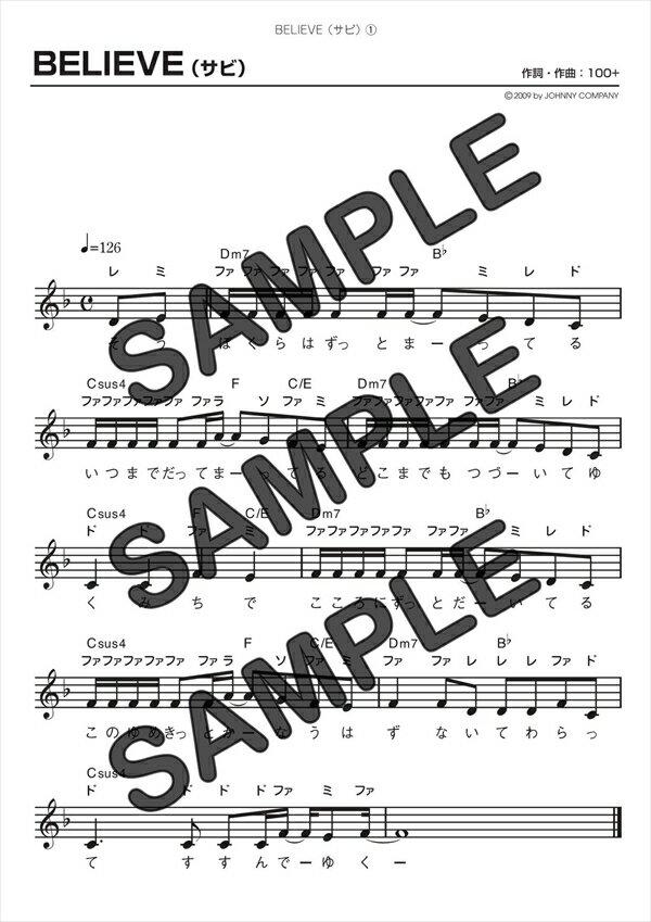 【ダウンロード楽譜】 BELIEVE/嵐(メロディ譜譜 初級1)