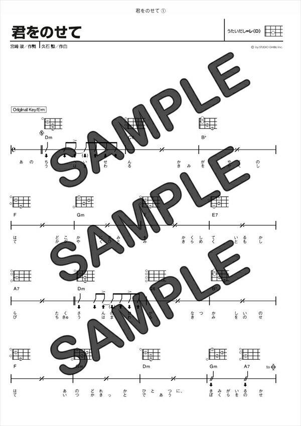 【ダウンロード楽譜】 君をのせて(弾き語り)/井上 あずみ(ギター弾き語り譜譜 初級2)