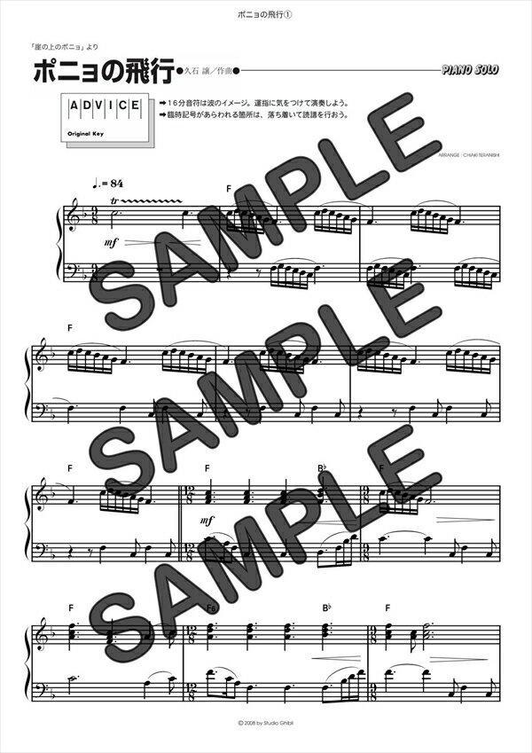 【ダウンロード楽譜】 ポニョの飛行/久石 譲(ピアノソロ譜 初級2)