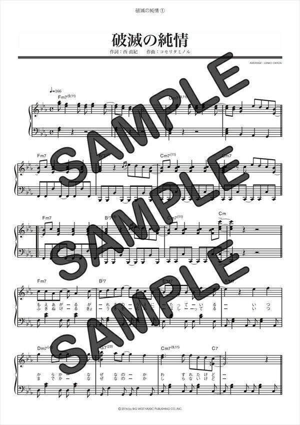 【ダウンロード楽譜】 破滅の純情/ワルキューレ(ピアノソロ譜 中級1)
