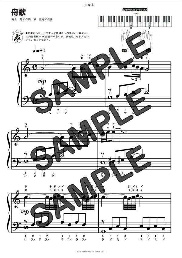 【ダウンロード楽譜】 舟歌/八代 亜紀(ピアノソ...の商品画像