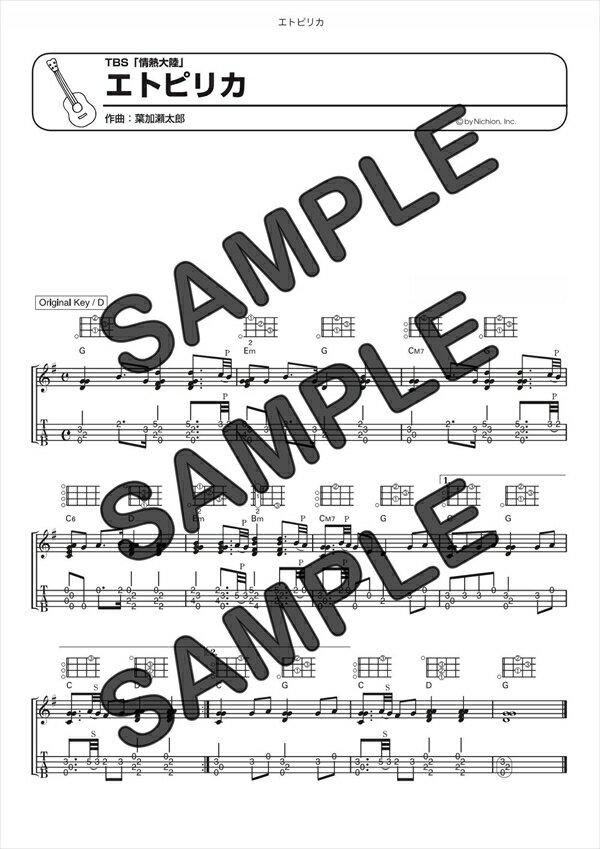 【ダウンロード楽譜】 エトピリカ/葉加瀬 太郎(ギターソロ譜譜 中級1)