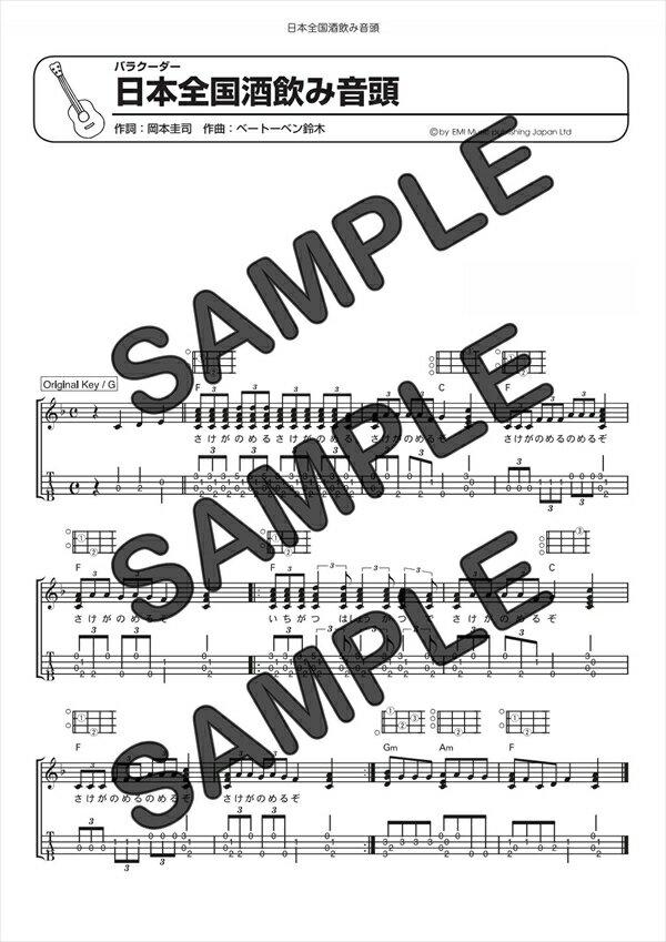 【ダウンロード楽譜】 日本全国酒飲み音頭/バラクーダ(ギターソロ譜譜 初級2)