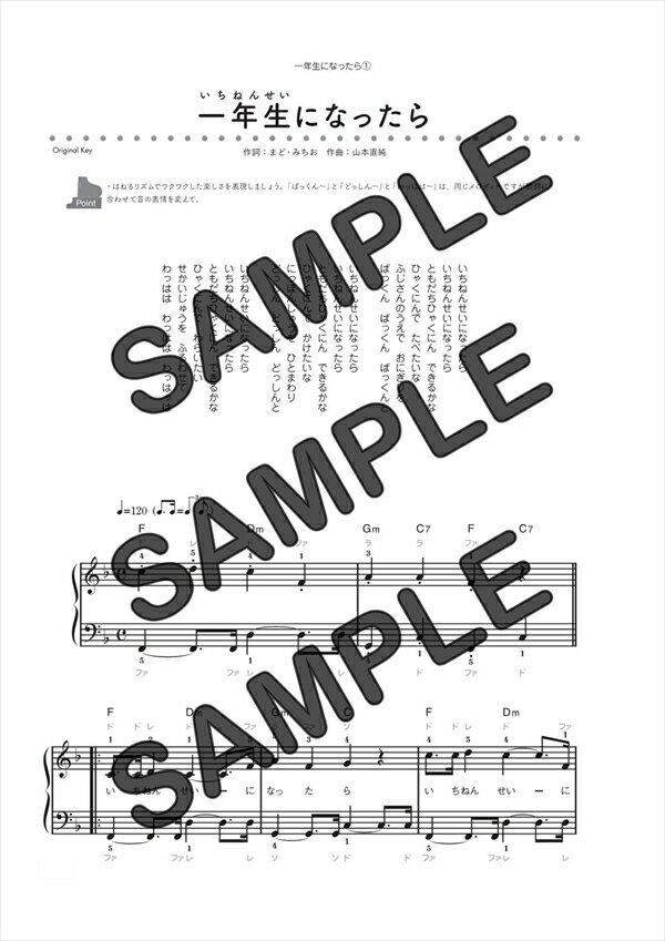 【ダウンロード楽譜】 一年生になったら/(ピアノソロ譜 初級1)