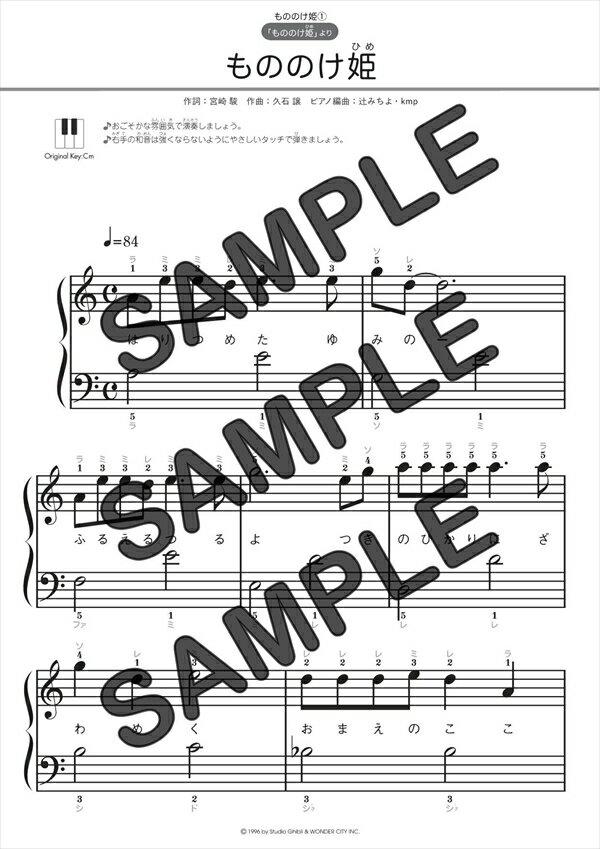【ダウンロード楽譜】 もののけ姫/米良 美一(ピアノソロ譜 初級1)