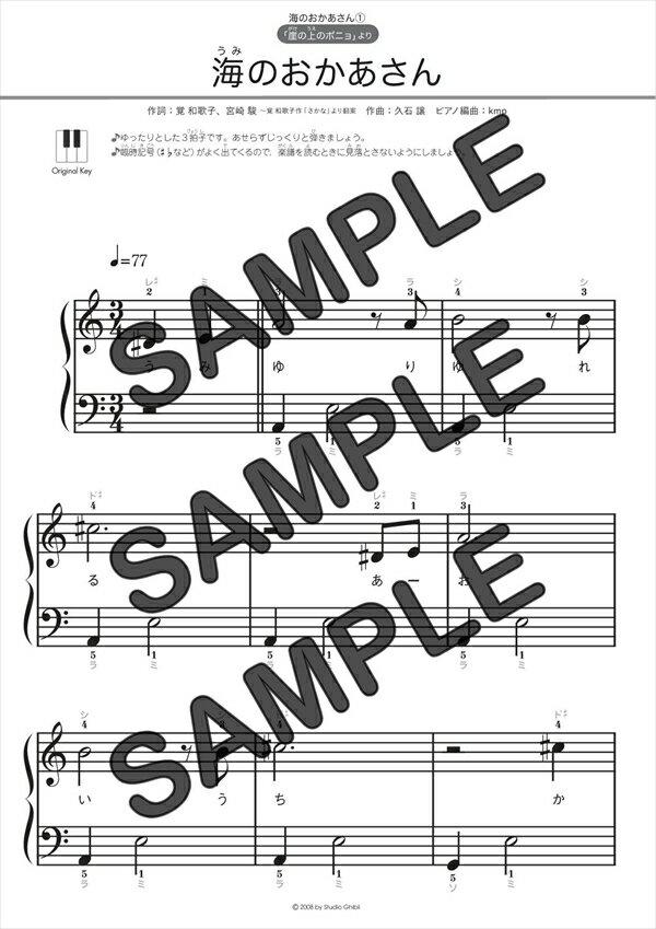 【ダウンロード楽譜】 海のおかあさん/林 正子(ピアノソロ譜 初級1)