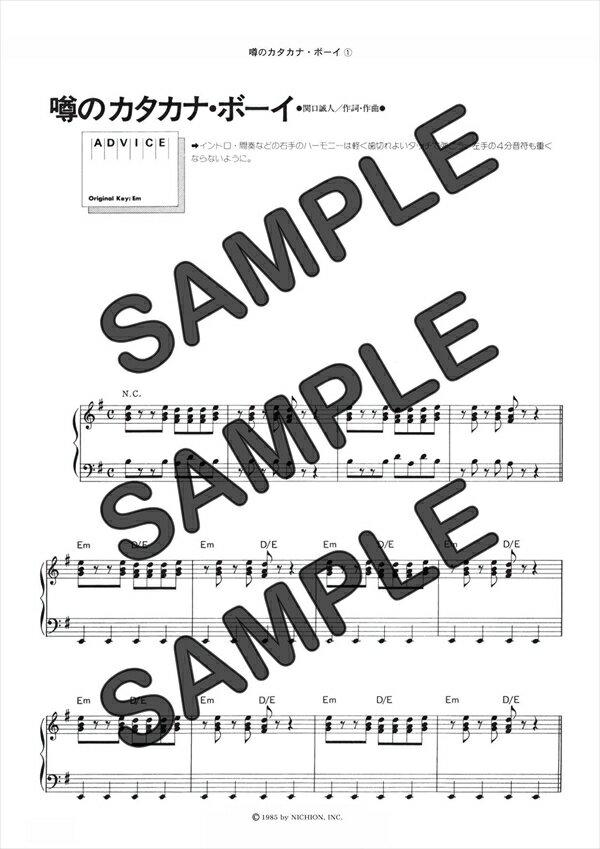 【ダウンロード楽譜】 噂のカタカナ・ボーイ/C-C-B(ピアノソロ譜 中級1)