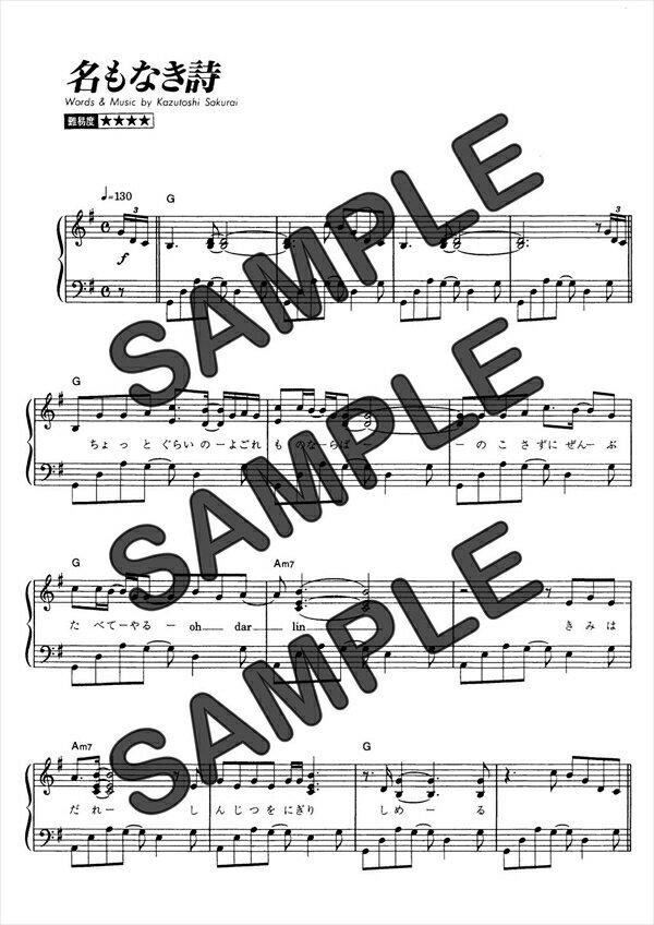 【ダウンロード楽譜】 名もなき詩/Mr.Children(ピアノソロ譜 中級1)
