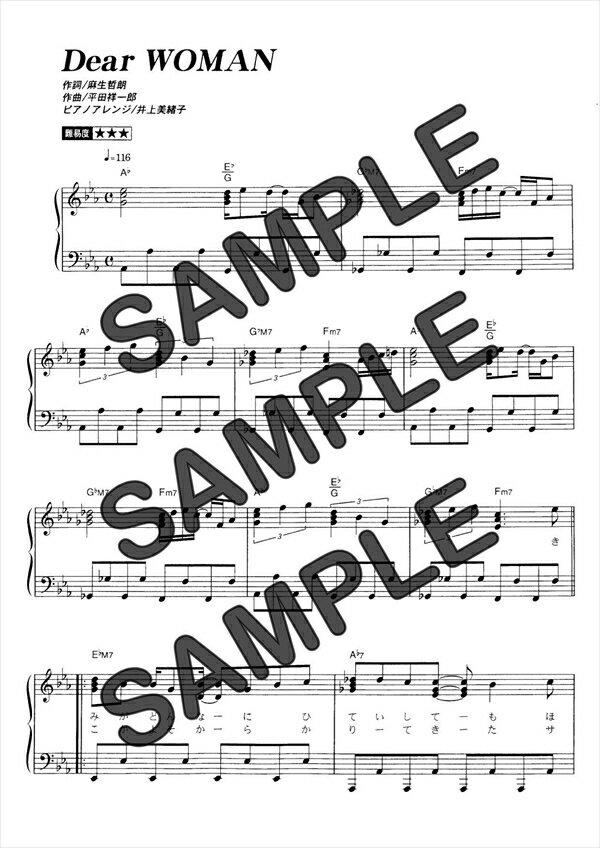 【ダウンロード楽譜】 Dear WOMAN/SMAP(ピアノソロ譜 中級1)