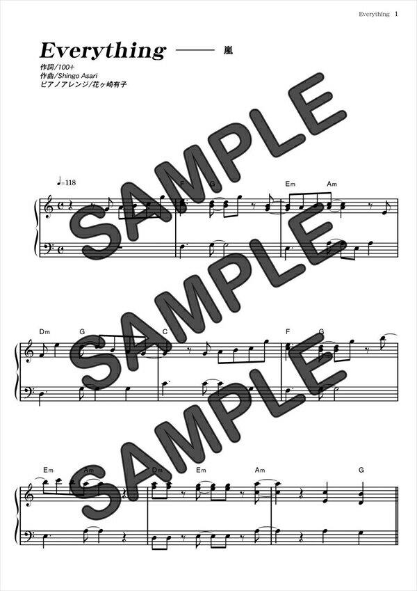 【ダウンロード楽譜】 Everything(やさしいアレンジ)/嵐(ピアノソロ譜 初級2)