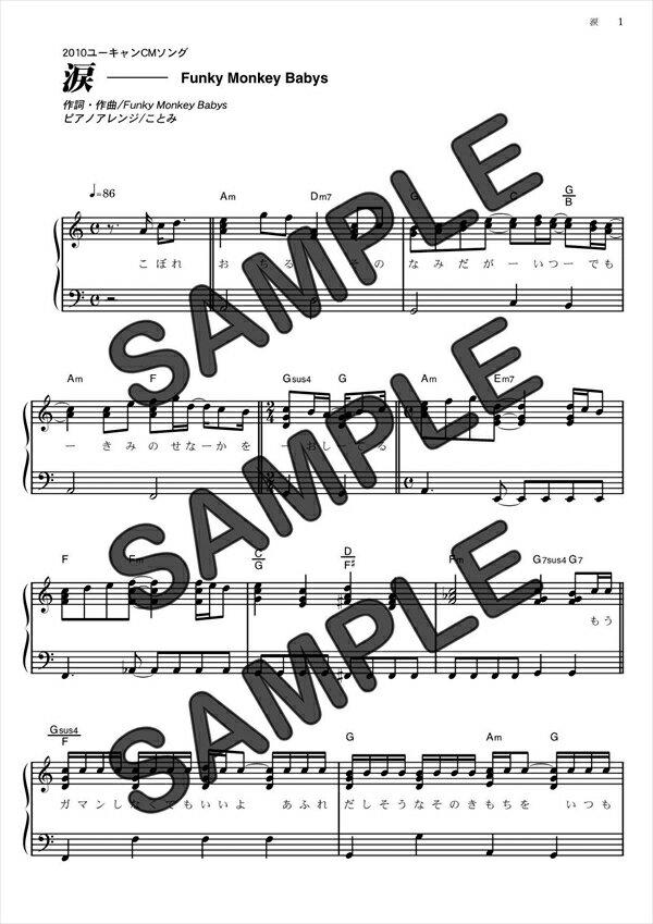 【ダウンロード楽譜】 涙/FUNKY MONKEY BABYS(ピアノソロ譜 中級1)