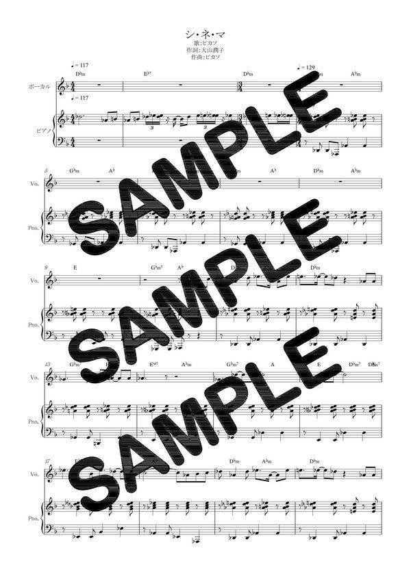 【ダウンロード楽譜】 シ・ネ・マ/ピカソ(ピアノ弾き語り譜 初級1)