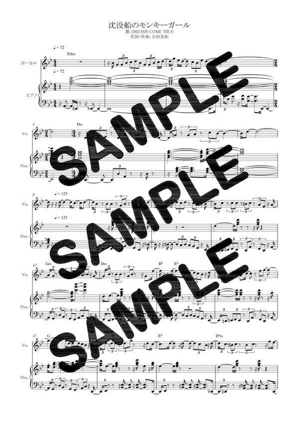 【ダウンロード楽譜】 沈没船のモンキーガール/DREAMS COME TRUE(ピアノ弾き語り譜 初級1)