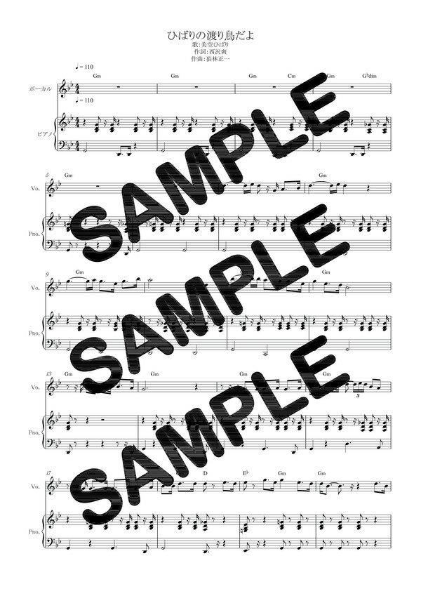 【ダウンロード楽譜】 ひばりの渡り鳥だよ/美空ひばり(ピアノ弾き語り譜 初級1)