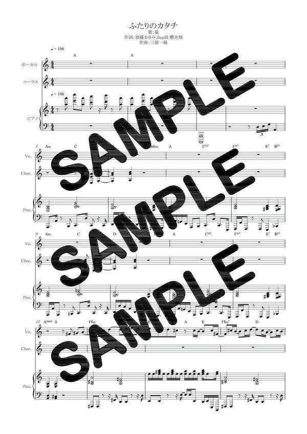 【ポイント10倍】【ダウンロード楽譜】 ふたりのカタチ/嵐(ピアノ弾き語り譜 初級1)