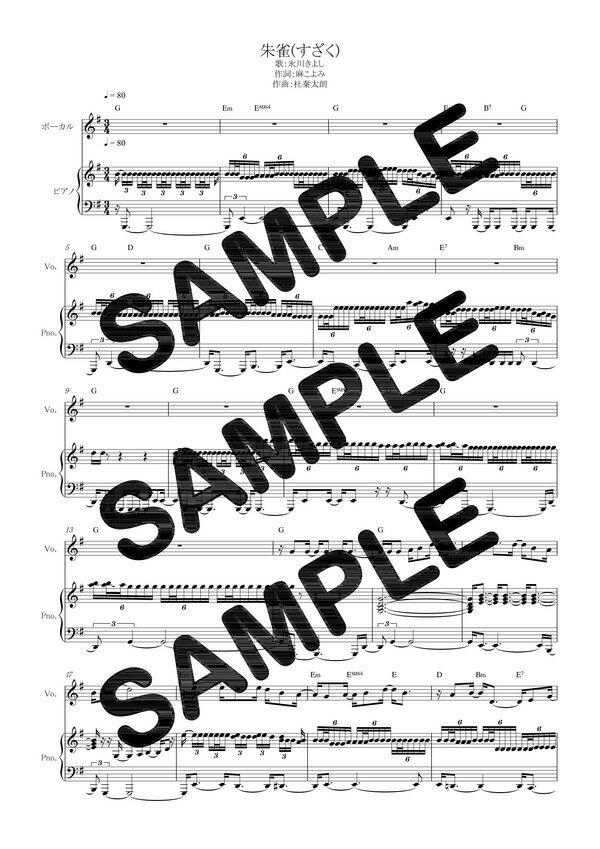 【ポイント10倍】【ダウンロード楽譜】 朱雀(すざく)/氷川きよし(ピアノ弾き語り譜 初級1)