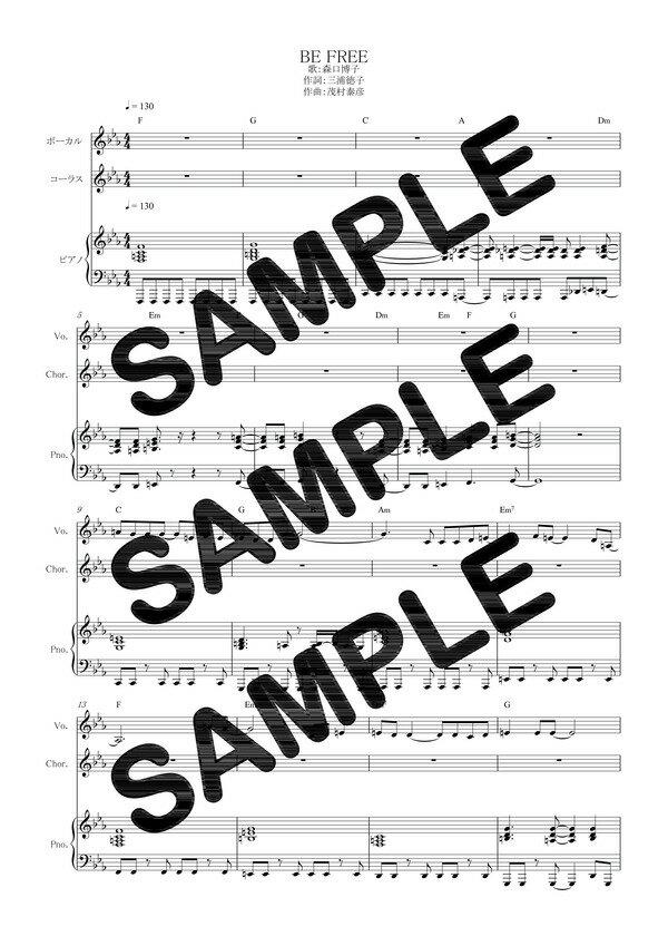 【ダウンロード楽譜】 BE FREE/森口博子(ピアノ弾き語り譜 初級2)